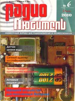 журнал Радиолюбитель 2010 №6