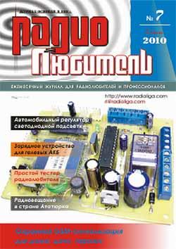 журнал Радиолюбитель 2010 №7