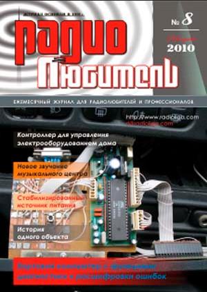 журнал Радиолюбитель 2010 №8