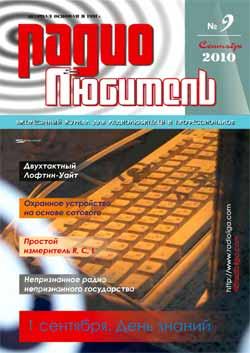 журнал Радиолюбитель 2010 №9