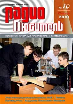 журнал Радиолюбитель 2010 №10