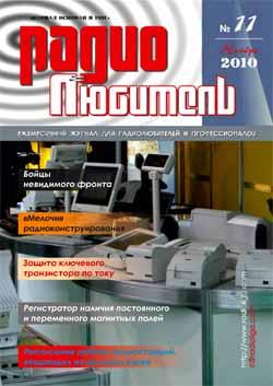 журнал Радиолюбитель 2010 №11