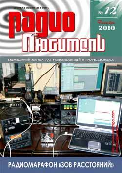 журнал Радиолюбитель 2010 №12