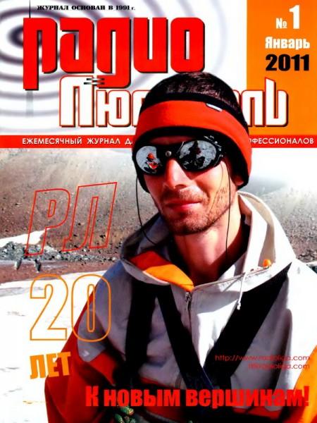 журнал Радиолюбитель 2011 №1
