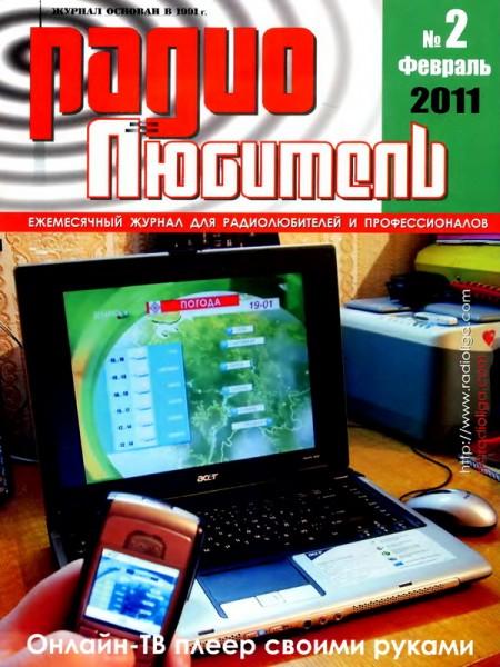 журнал Радиолюбитель 2011 №2