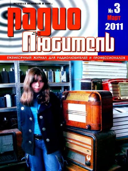 журнал Радиолюбитель 2011 №3