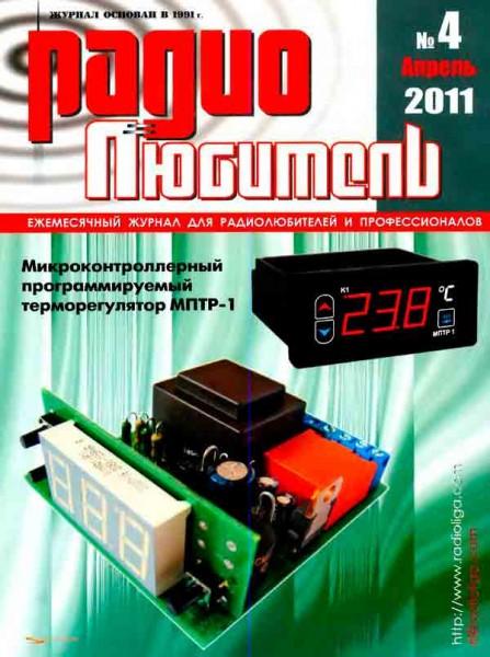 журнал Радиолюбитель 2011 №4