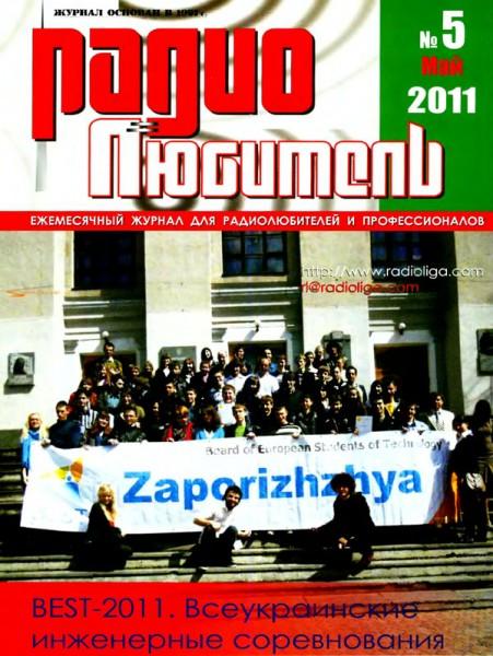 журнал Радиолюбитель 2011 №5