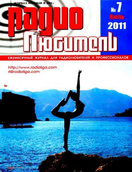 журнал Радиолюбитель 2011 №7