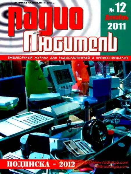 журнал Радиолюбитель 2011 №12