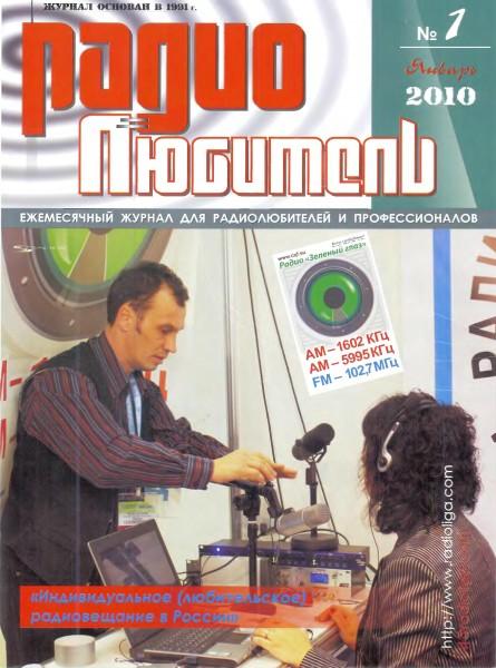 журнал Радиолюбитель 2010_1