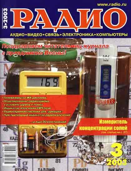 журнал Радио 2003 №3