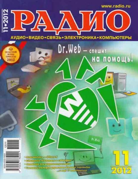 журнал Радио 2012 №11