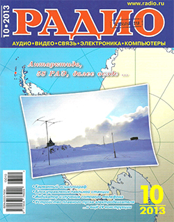 Журнал «Радио» 2013 №10